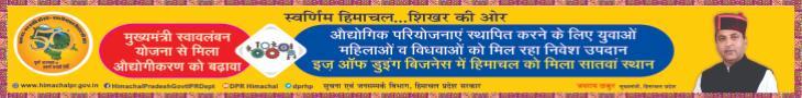 Himachal Goverment