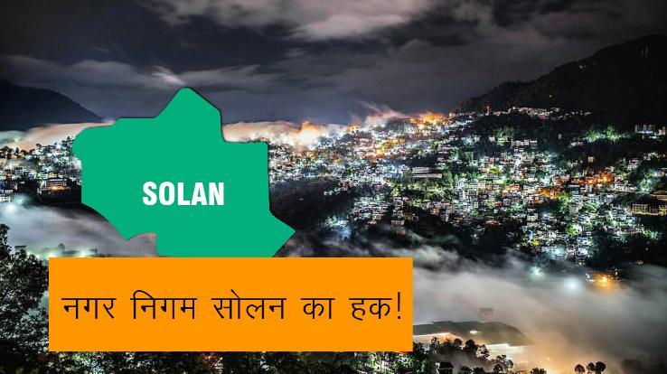 Nagar Nigam Solan