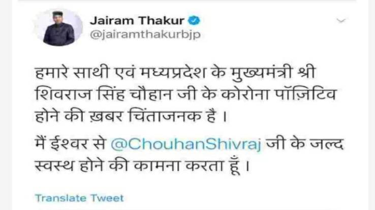 CM ने ट्वीट कर शिवराज के स्वास्थ्य की कामना की