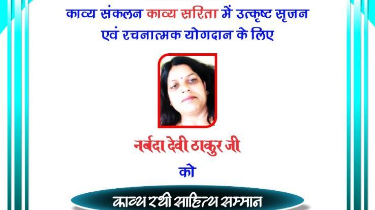 writer-narbada-thakur-receives-kavya-rathi-award