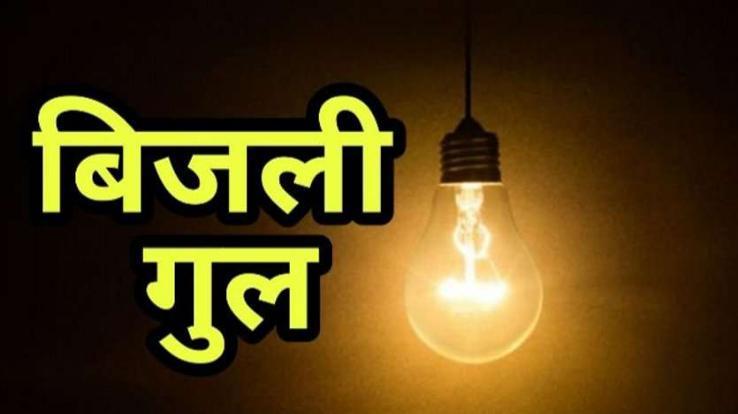 three-villages-of-Rohal-Panchayat-darkened-for-5 days