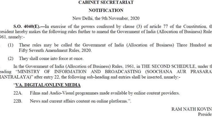 अब सूचना एवं प्रसारण मंत्रालय के तहत आएंगे ऑनलाइन न्यूज़ पोर्टल-ऑनलाइन कंटेंट व प्रोग्राम