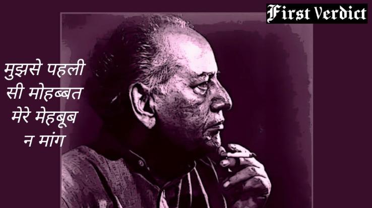 faiz-ahmad-faiz-best-poetry-best-shayari