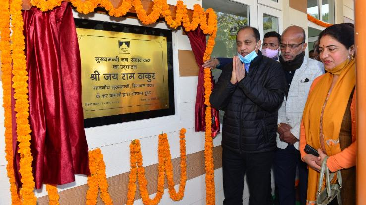 Chief Minister inaugurates public dialogue room in Mandi