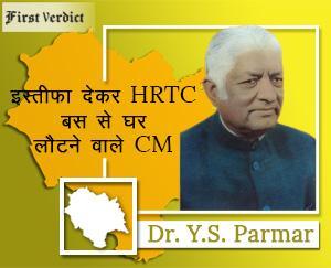 Dr. Y.S Parmar