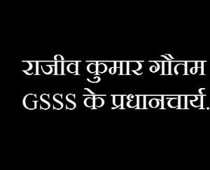 Rajiv-Kumar-Gautam-became-the-principal-of-GSSS-darlaghat