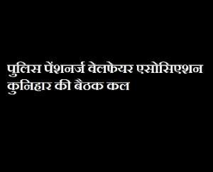 police-pensioners-welfare-association-kunihar-meeting
