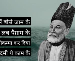 ishq-ne-ghalib-nikkama-kar-dia-ghalib-famous-shayari