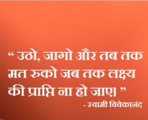 20-amazing-and-inspiring-quotes-of-swami-vivekanand-ke-anmol-vichar