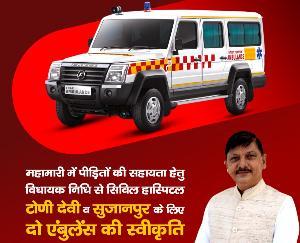 विधायक राजेंद्र राणा ने टौणी देवी और सुजानपुर सिविल अस्पताल के लिए स्वीकृत करवाई दो एंबुलेंस