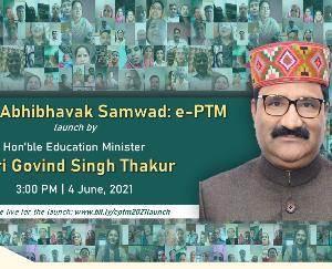ईपीटीएम में सोलन से सम्मिलत होंगे 15 शिक्षक एवं 15 अभिभावक