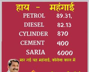 Inflation broke the back, the government is extracting oil from the public: Mukesh june 7 2021