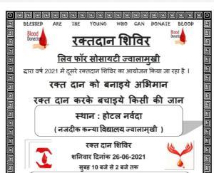 ज्वालामुखी - लिव फ़ॉर ऑल संस्था द्वारा 26 जून को ज्वालामुखी में करवाया जाएगा रक्तदान शिविर