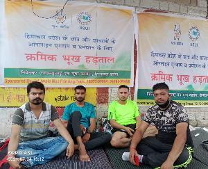 हमीरपुर :लोक निर्माण विभाग मंडल हमीरपुर में भ्रष्टाचार चरम पर- युवा कांग्रेस