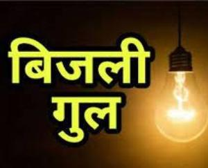 Electricity supply will be disrupted on September 9 in different areas of Solan
