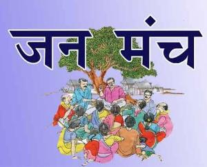 Rajgarh: Pre-Jan Manch program organized in Gram Panchayat Jadol Taproli and Dhanach Manwa