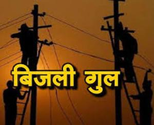 Power supply disrupted in these areas of Solan on September 10