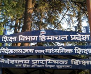 Himachal Pradesh Education Department has taken major action on 66 schools of Chamba district, know the reason