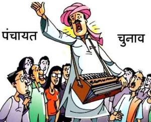 Results of panchayat by-elections held in 9 gram panchayats of Hamirpur district declared