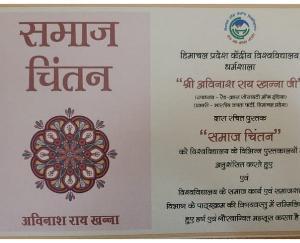 Shimla: Avinash Rai Khanna's booklet becomes part of Central University syllabus