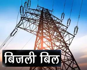 Hamirpur: Consumers of Lambalu should deposit electricity bill by October 13