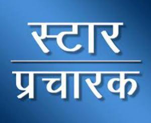 भाजपा राष्ट्रीय महामंत्री अरुण सिंह ने जारी की  हिमाचल भाजपा की स्टार प्रचारकों की सूची