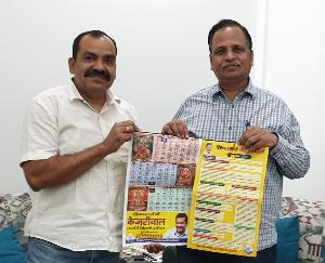 AAP party released 'Kejriwal calendar in Himachal also'
