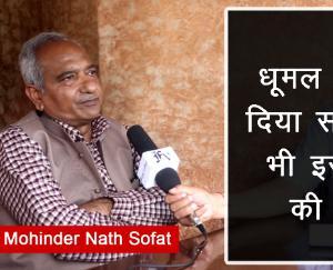Mohinder Nath Sofat