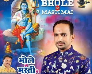 यूट्यूब पर छाया  सौरव शर्मा द्वारा गाया भजन