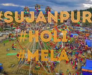 सुजानपुर होली मेले में पहली मर्तबा होगा दहाजे का आयोजन
