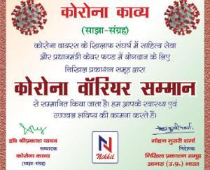 नर्बदा देवी ठाकुर को कोरोना वारियर सम्मान से किया सम्मानित