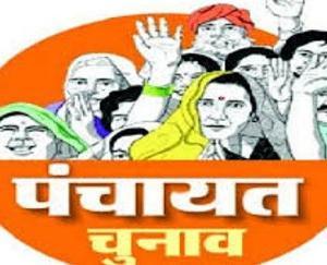 rajgarh-sirmaur-nagar-panchayat-elections