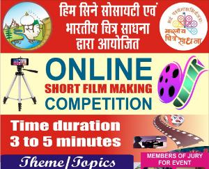 Him-Cine-is-organizing-a-short-mobile-film-production-competition