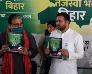 bihar-election-rjd-releases-its-manifesto
