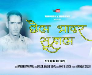 chail-bhadar-suhal-song-launched-on-youtube