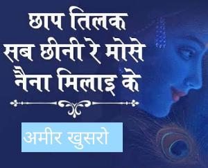 famous-poetry-of-amir-khusrow-chaap-tilak-sab-cheeni