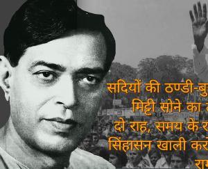 sinhasan-khali-karo-ki-janta-ati-hai-famous-poems-of-ramdhari-singh-dinkar