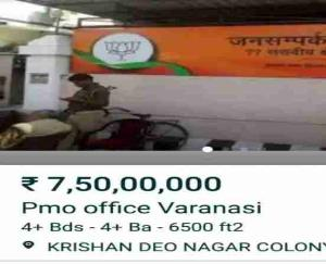 pm-narendra-modi-office-in-varanasi-put-for-sale-on-olx