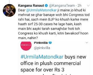 kangana-ranaut-urmila-matondkar-cat-fight-tweet-viral