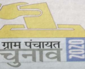 Polling will be held in 25 gram panchayats of development block Nalagarh tomorrow