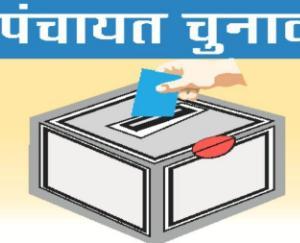 3-nominations-registered-for-Nagar-Panchayat-Kandaghat-today