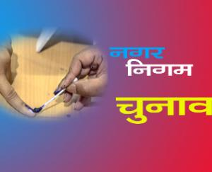 11 nominations were submitted on the last day for Nagar Panchayat