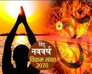 New Year 2078 of Hindus will start from 13 April 2021